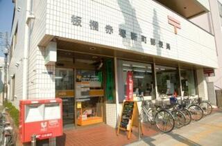 赤塚三郵便局