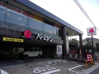 たんぽぽ 中板橋店