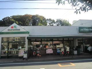 マルエツ成増団地店