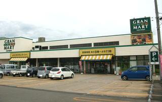 グランマート白金店