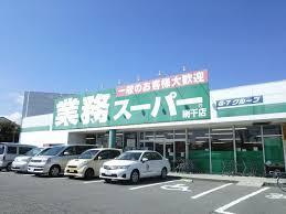 業務スーパー網干店