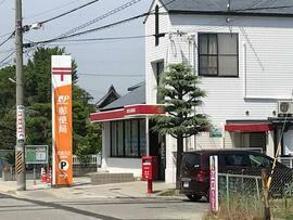姫路浜田郵便局