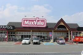 マックスバリュ城北店