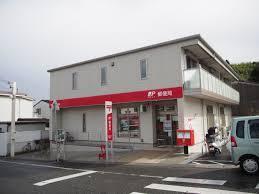 姫路北平野郵便局