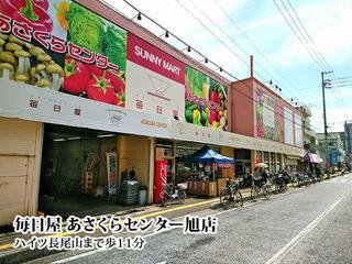 サニーマート毎日屋あさくらセンター旭店