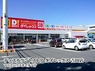ディスカウントストアダイレックス吉田店