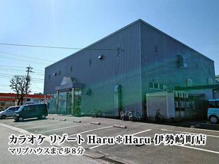 カラオケリゾート haru*haru 伊勢崎町店