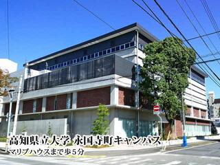 高知県立大学 永国寺キャンパス