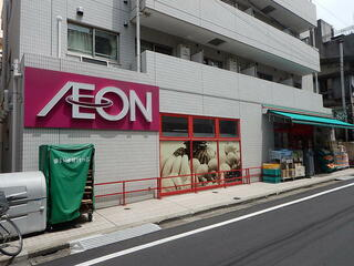 本物件より200m、神泉駅にあるイオンです。