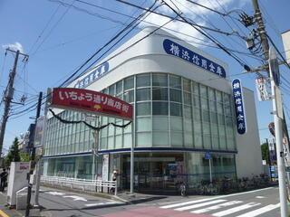 横浜信用金庫瀬谷支店