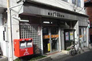 横浜三ッ境郵便局