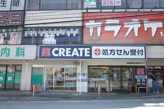 クリエイトエス・ディー横浜三ツ境店