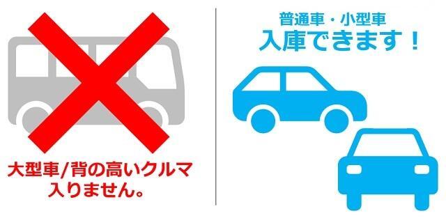 大きな車両や背の高い車両は駐車できません。