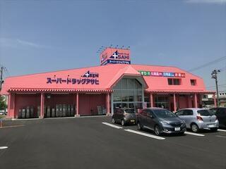 スーパードラッグアサヒ大曲田町店