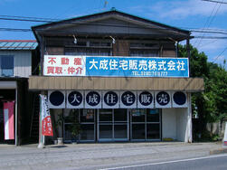 大成住宅販売(株)