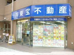 (株)東宝不動産 日暮里店