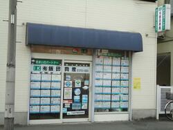 (有)飯田興産