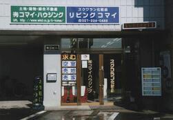 (有)コマイ・ハウジング