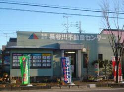 (有)長谷川不動産センター