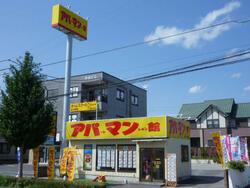アパートマンション館(株) 龍ヶ崎支店