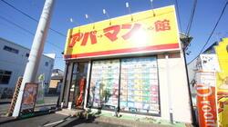 アパートマンション館(株) 牛久支店