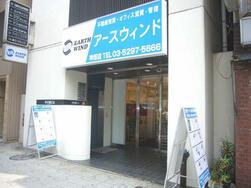 (株)アースウィンド 神田店