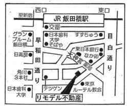 リモデル不動産(株)