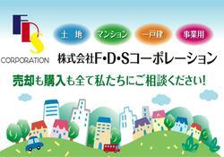 (株)F・D・Sコーポレーション