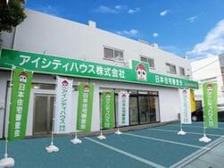 アイシティハウス(株)日本住宅審査会