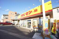アパートマンション館(株) 守谷支店