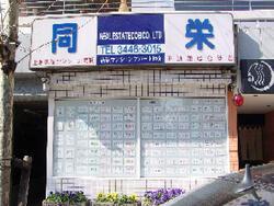 (株)同栄 広尾店