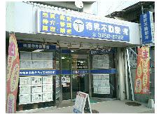 徳昇不動産(有)