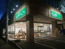 (株)フリールーム栄町店