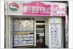 新庄駅前不動産