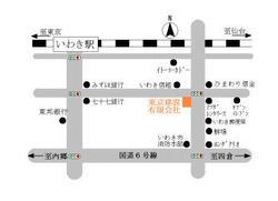 東京建設(有)