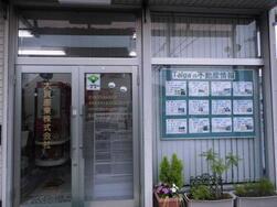 大賀産業(株)
