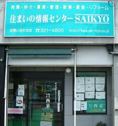 (株)西京