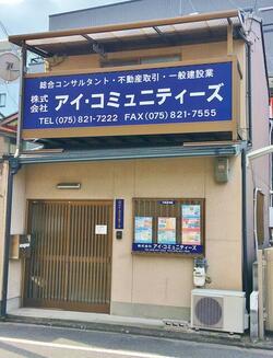 (株)アイ・コミュニティーズ