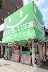 (株)イースマイル 奈良本店