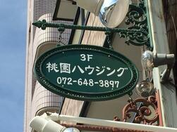 (株)桃園ハウジング