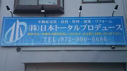 (株)日本トータルプロデュース