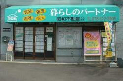 昭和不動産(株)