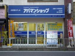 (株)エステートフジ 近鉄八木駅前店