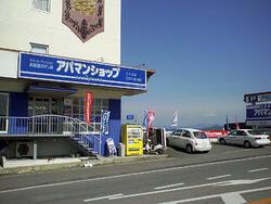 レンタルライフ(株) 六十谷店