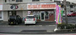 (有)山岡不動産コンサルタント