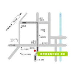 浅野産業(株)