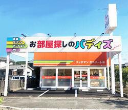 リッチマンエステート(株)