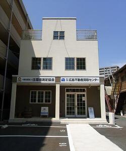 (株)広島不動産買取センター