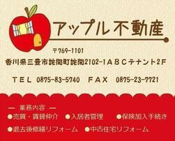 アップルエージェント(株)