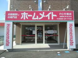 (有)昭栄産業